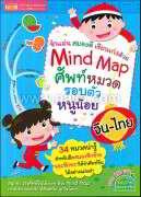Mind Map ศัพท์หมวดรอบตัวหนูน้อย จีน-ไทย