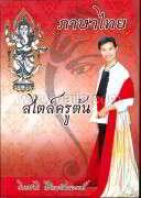 ภาษาไทย สไตล์ครูต้น