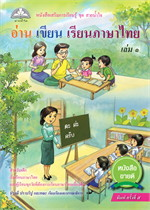 อ่าน เขียน เรียนภาษาไทย หนังสือเสริมการเรียนรู้ ชุด สายน้ำใจ เล่ม ๑