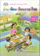 อ่าน เขียน เรียนภาษาไทย ล.๒