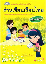อ่านเขียนเรียนไทย เน้นการอ่าน