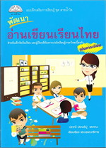 พัฒนา อ่านเขียนเรียนไทย เน้นการเขียน
