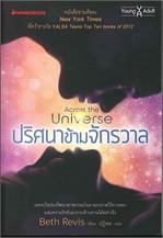 ปริศนาข้ามจักรวาล เล่ม 1