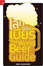 โลกของเบียร์ (The World Beer Guide)