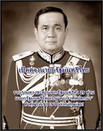 เปิดดวงนายกรัฐมนตรีไทย