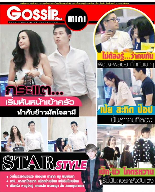 Gossip Star mini Vol.504
