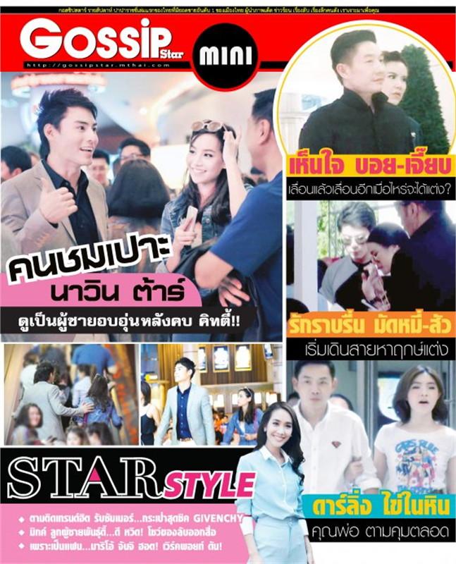 Gossip Star mini Vol.508