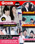 Gossip Star mini Vol.521