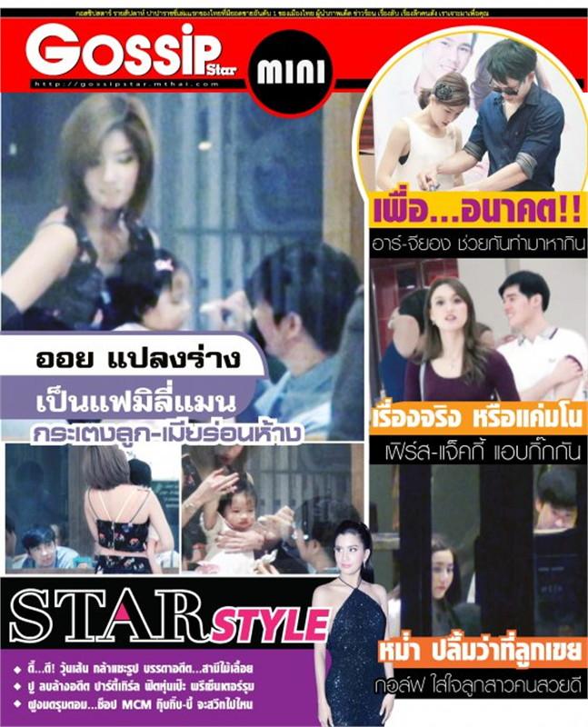 Gossip Star mini Vol.522