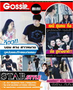 Gossip Star mini Vol.523