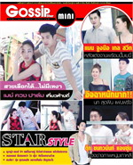 Gossip Star mini Vol.524