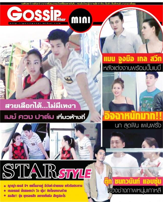 Gossip Star mini Vol.524