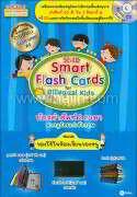 บัตรคำศัพท์ 2 ภาษา พาหนูน้อยเก่งอังกฤษ