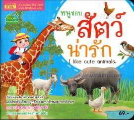 หนูชอบสัตว์น่ารัก : I Like Cute Animals