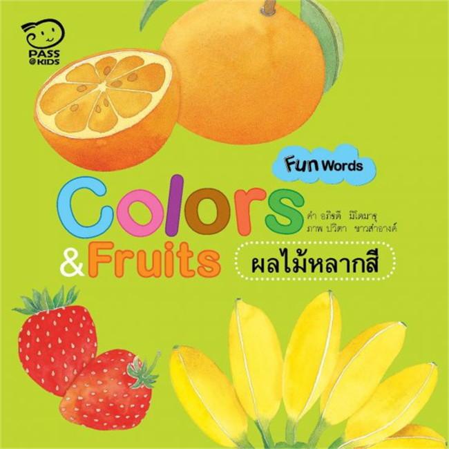Colors & Fruits ผลไม้หลากสี