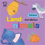 Land Animals เริงร่าสัตว์บก