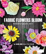 Fabric Flowers Bloom Vol.1 ดอกไม้ผ้าบาน
