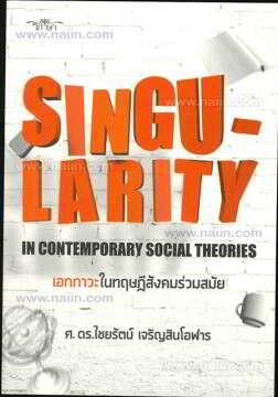 เอกภาวะในทฤษฎีสังคมร่วมสมัย