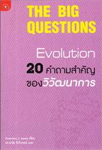 20 คำถามสำคัญของวิวัฒนาการ