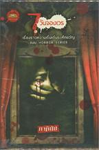 Boxset นวนิยายชุด 7 วันจองเวร