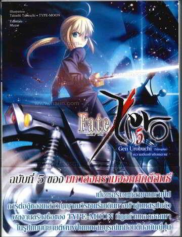 Fate/Zero เล่ม 5 ความมืดเข้าคืบคลาน