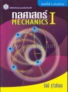 กลศาสตร์ 1 (MECHANICS I)