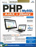 สร้างเว็บแอพพลิเคชั่น PHP+MySQL ฉบับสมบู