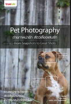 Pet Photography: From Snapshots to Great