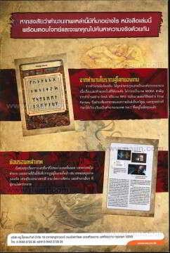 ตำนานเกมเทพ Vol.2 (150.-)