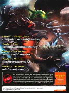 DOTA 2 Vol.1