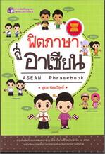 ฟิตภาษาสู่อาเซียน ASEAN Phrasebook