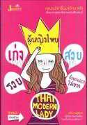 ผู้หญิงไทย เก่ง สวย รวยด้วยตนเองไม่ยาก