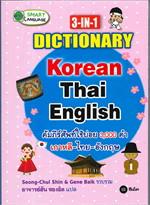 3-IN-1 Dictionary : Korean-Thai-English