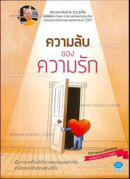 ความลับของความรัก