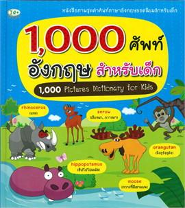 1,000 ศัพท์อังกฤษสำหรับเด็ก
