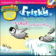 ผมชื่อ ฟริสกี้ เพนกวินน้อยแห่งขั้วโลกใต้