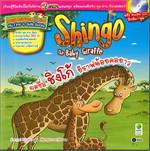 ผมชื่อ ชิงโก้ ยีราฟน้อยคอยาว : Shingo Th