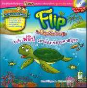 ฉันชื่อ ฟลิป เต่าน้อยท่องมหาสมุทร : Flip