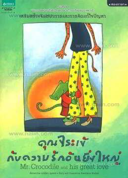 คุณจระเข้กับความรักอันยิ่งใหญ่ (ปกอ่อน) (Thai-Eng)