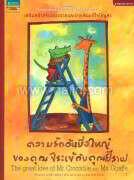 ความรักอันยิ่งใหญ่ของคุณจระเข้กับคุณยีราฟ (ปกอ่อน) (Thai-Eng)