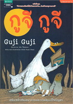 กูจี กูจี (ปกอ่อน) (Thai-Eng)
