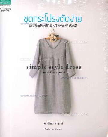 ชุดกระโปรงตัดง่าย : Simple Style Dress