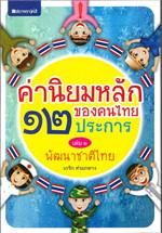 ค่านิยม12 ประการ มัธยม ล.2 พัฒนาชาติไทย