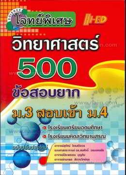 500 ข้อสอบยาก วิทยาศาสตร์ ม.3 สอบเข้า ม.