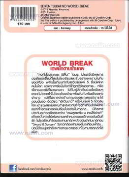 World Break เทพนักดาบข้ามภพ ล.2