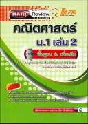 MATH REVIEW คณิตศาสตร์ ม.1 ล.2 (พฐ.+พต.)