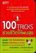 100 Tricks ช่วยชีวิตให้พบสุข