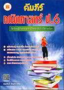 คัมภีร์คณิตศาสตร์ ป.6