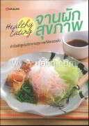 Healthy Eating จานผักสุขภาพ