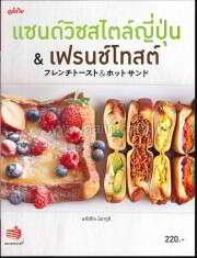 แซนด์วิชสไตล์ญี่ปุ่น & เฟรนช์โทสต์